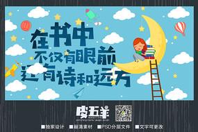 读书阅读公益海报