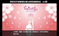 粉色花开浪漫婚礼舞台背景模板
