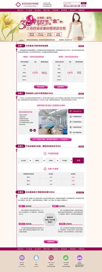 妇女节医疗活动网站