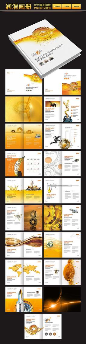 工程机械加工液压润滑油画册