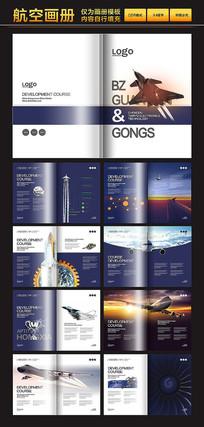 航空航空飞机制造画册