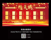 红色大气企业销售光荣榜荣誉榜