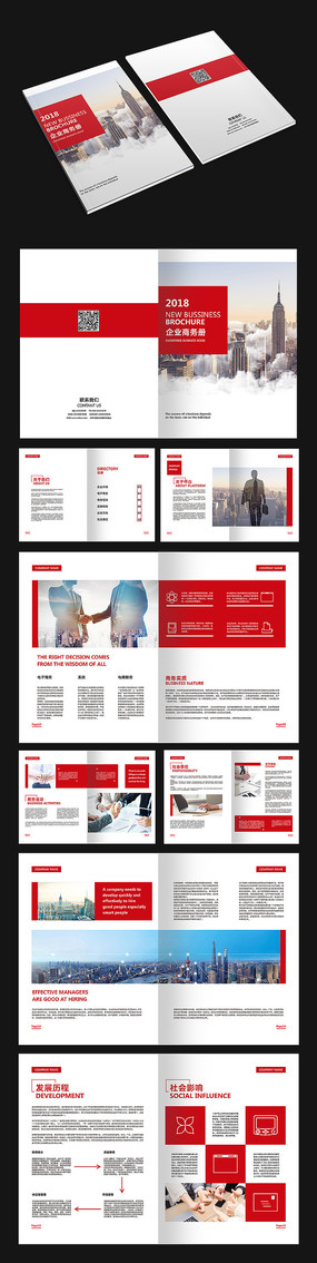 红色企业商务画册