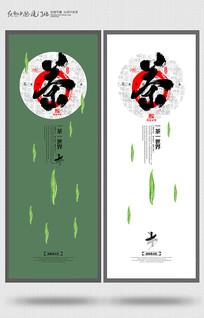 简约禅茶意境道文化挂画展板