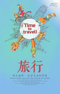 简约时光旅行海报