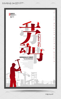 简约五一劳动节国际宣传海报
