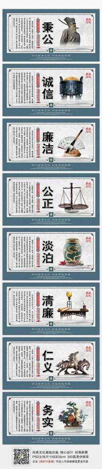 经典中国传统廉政文化展板挂画
