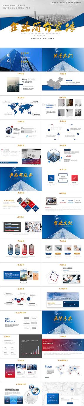 蓝色公司简介企业介绍ppt