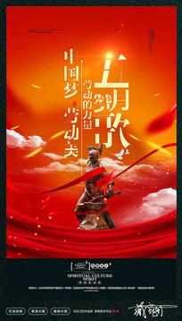 劳动的力量五月赞歌劳动节海报