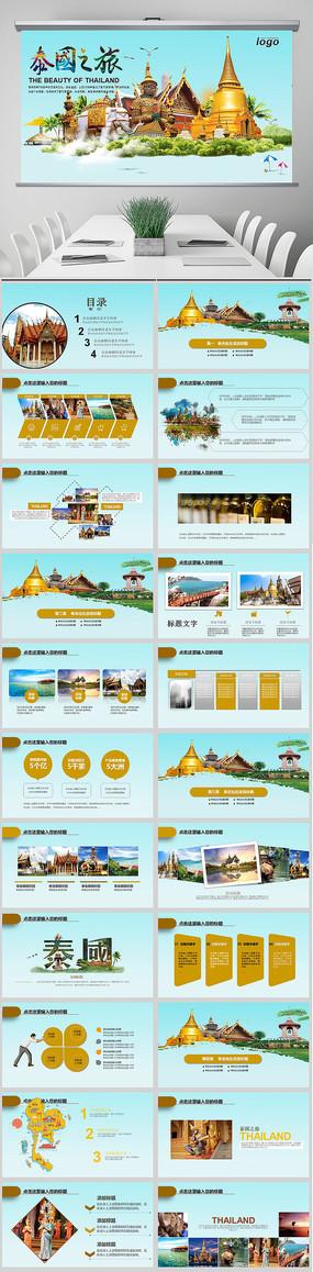 旅游度假泰国旅游PPT模板