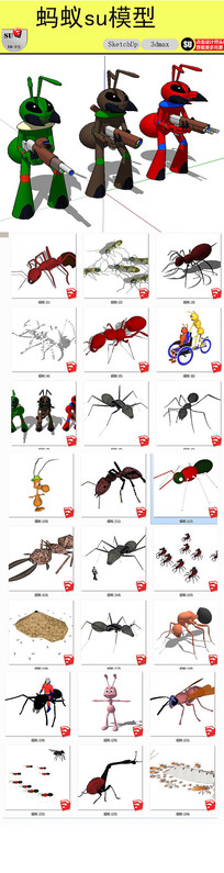 蚂蚁su模型