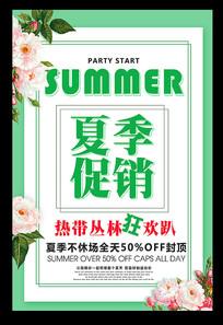 梦幻生如夏花夏季促销海报