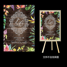 木纹花卉婚礼迎宾水牌设计图片