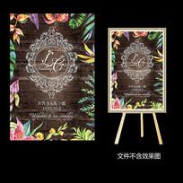 木纹水彩花卉森系婚礼水牌