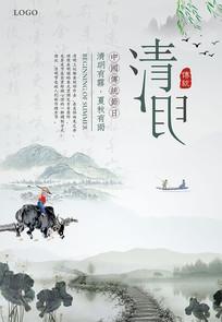 清明节中国风企业文化宣传海报