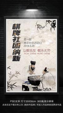 棋牌社团招新海报宣传设计