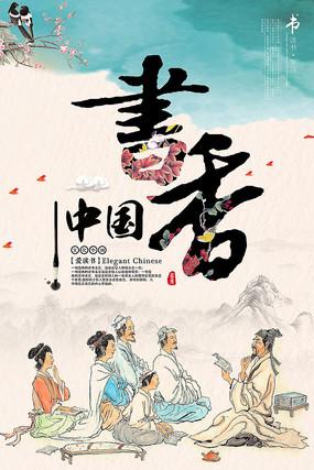 书香中国中国风海报设计