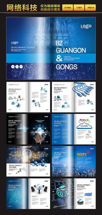 网络安全云端科技画册