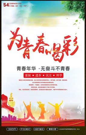 五四青年节活动背景展板