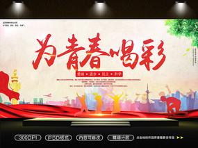 五四青年节为青春喝彩背景