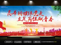 五四青年节展板背景
