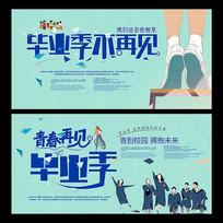 校园青春毕业季梦想海报设计