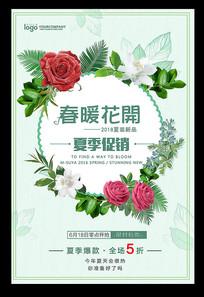 夏日小清新风促销海报