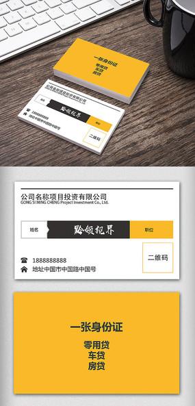 信贷公司简洁通用名片