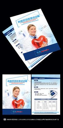 心血管检测体检宣传单页