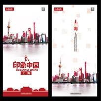 印象中国上海海报