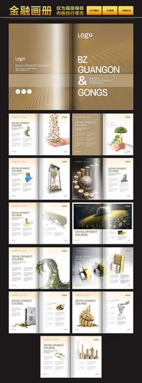 银行金融投资理财画册