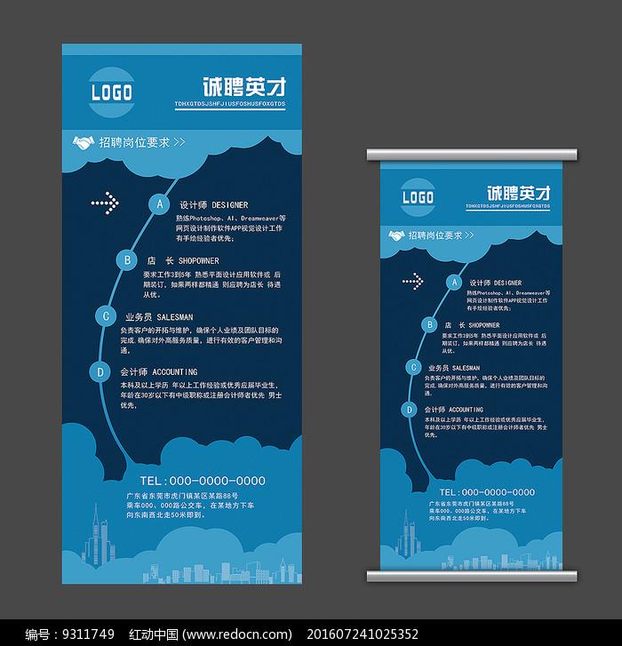 原创设计稿 海报设计/宣传单/广告牌 x展架|易拉宝背景 招聘易拉宝图片