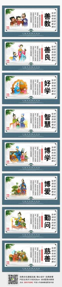 整套传统国学校园文化展板挂画