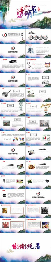 中国传统文化清明节主题班会PPT