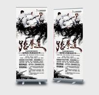 中国风大气跆拳道易拉宝