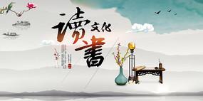 中国风读书文化海报设计