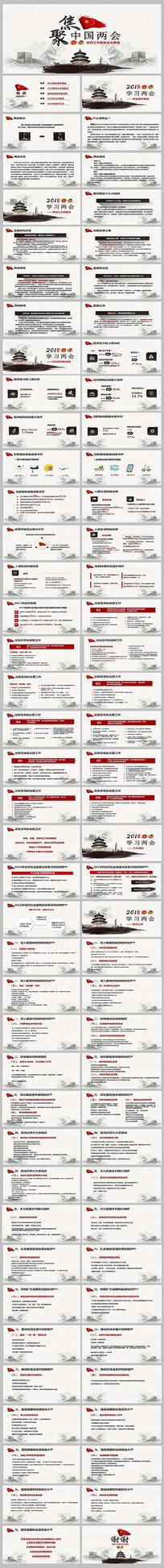 中国风聚焦全国两会PPT
