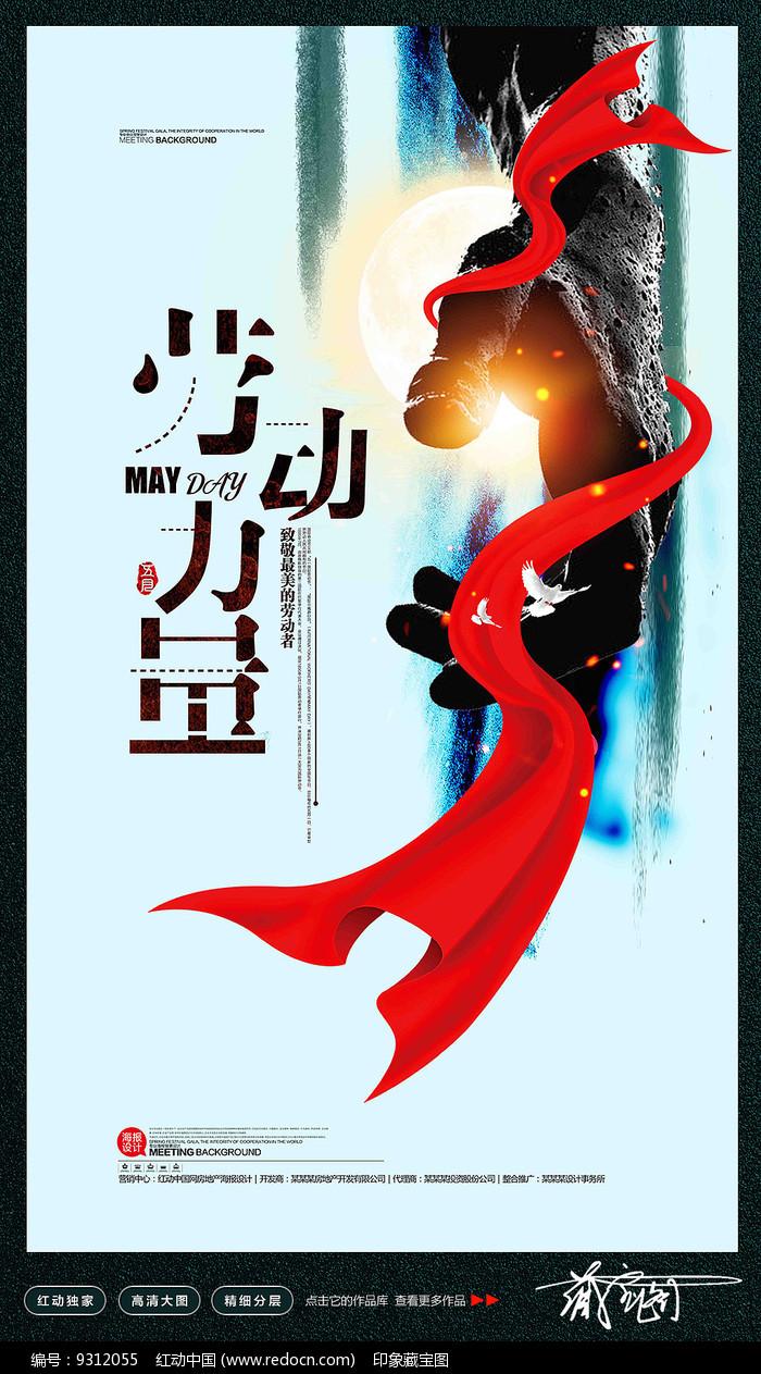 中国风劳动节海报设计