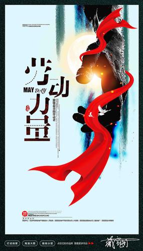中国风劳动节海报设计 PSD