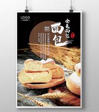 中华美食面包海报模板