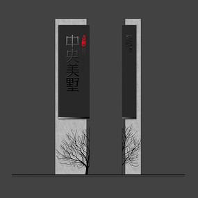 中式别墅小区导视图片