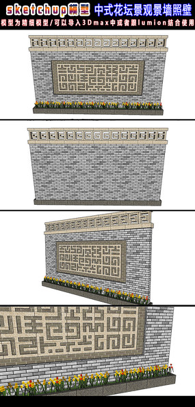 中国风景墙照壁文化墙su 水缸小品景墙文化墙照壁su 小区镂空花窗景墙图片