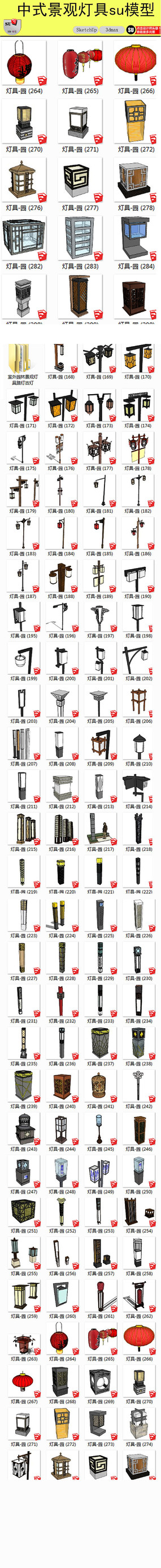 中式景观灯具