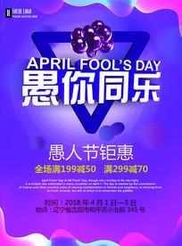 紫色愚人节海报