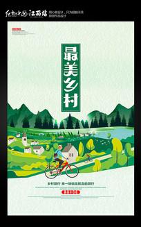 最美乡村旅游海报设计