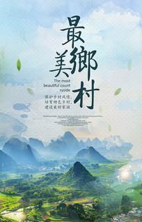 最美乡村旅游水彩海报