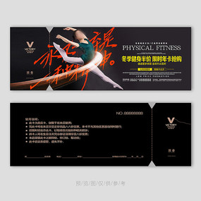 芭蕾舞培训代金券