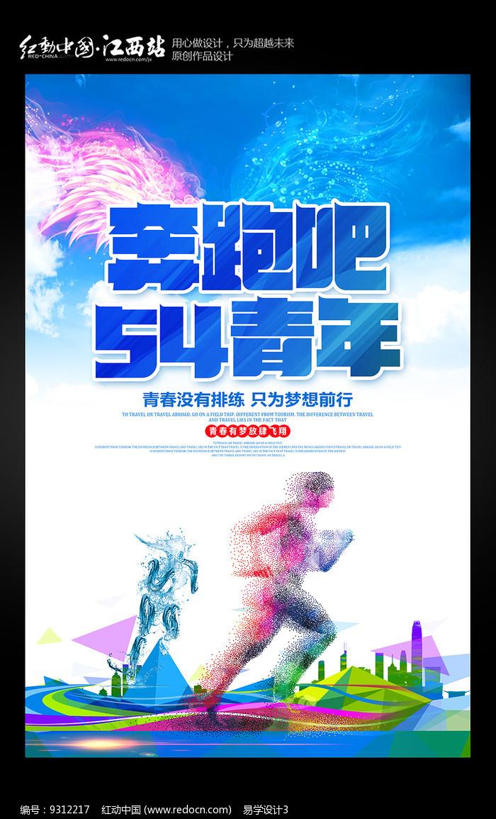 奔跑吧五四青年海报设计 图片