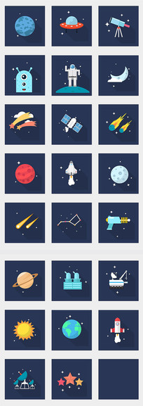 扁平卡通宇宙宇航元素素材 AI