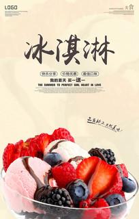 冰淇淋促销海报